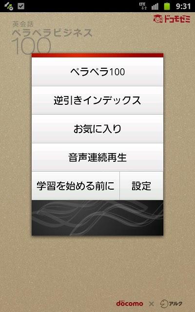 ドコモゼミ 英会話 ペラペラビジネス100 ドコモ×アルクのスクリーンショット_1