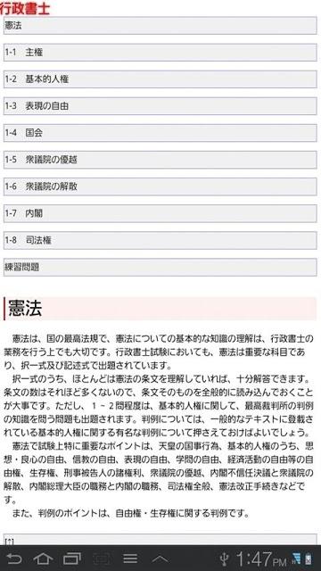 ドコモゼミ 資格 行政書士 テキスト編(憲法)のスクリーンショット_2