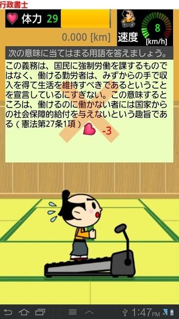 ドコモゼミ 資格 行政書士 テキスト編(憲法)のスクリーンショット_3