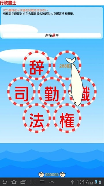 ドコモゼミ 資格 行政書士 テキスト編(憲法)のスクリーンショット_4