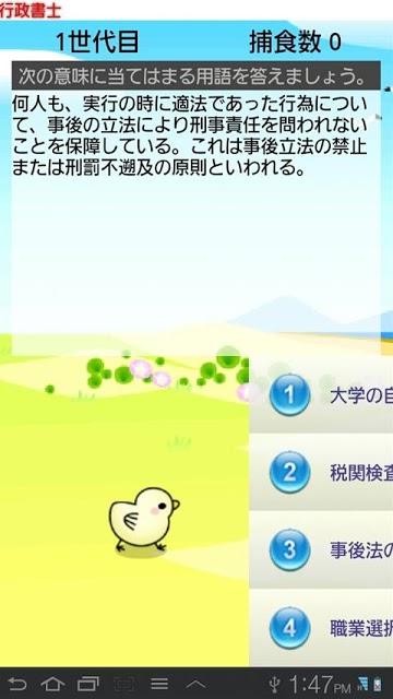 ドコモゼミ 資格 行政書士 テキスト編(憲法)のスクリーンショット_5