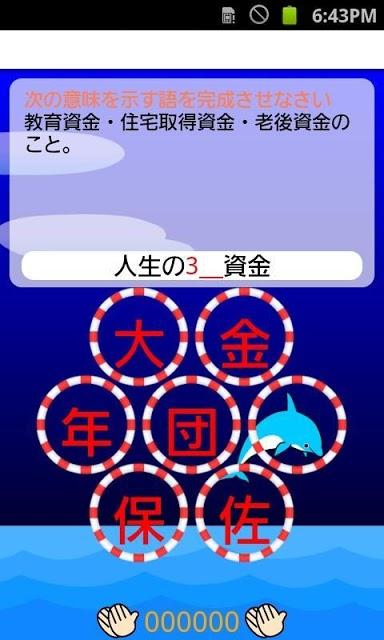 ドコモゼミ 資格 簿記3級 基本編のスクリーンショット_3