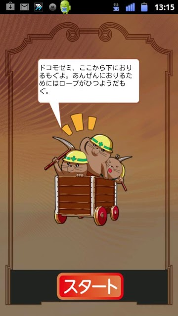 ドコモゼミ テンクエスト 小1・2計算 ドコモ×Gakkenのスクリーンショット_3