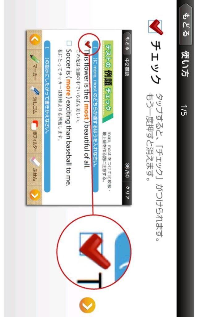 ドコモゼミ 出るナビ 中2英語 ドコモ×Gakkenのスクリーンショット_2