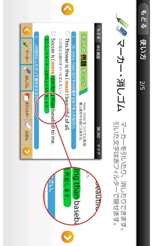 ドコモゼミ 出るナビ 中2英語 ドコモ×Gakkenのスクリーンショット_3