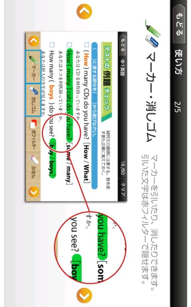 ドコモゼミ 出るナビ 中1英語 ドコモ×Gakkenのスクリーンショット_3
