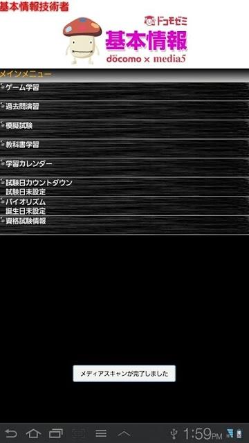 ドコモゼミ 資格 基本情報 テキスト編のスクリーンショット_1