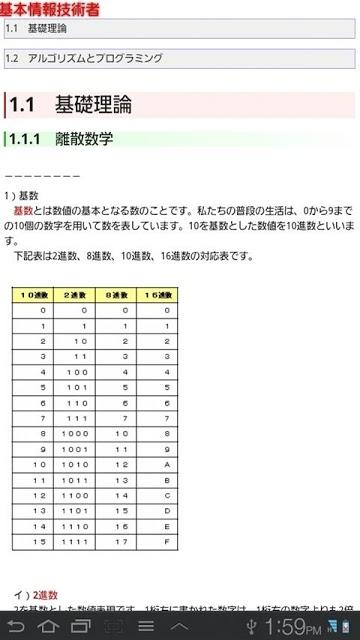 ドコモゼミ 資格 基本情報 テキスト編のスクリーンショット_2