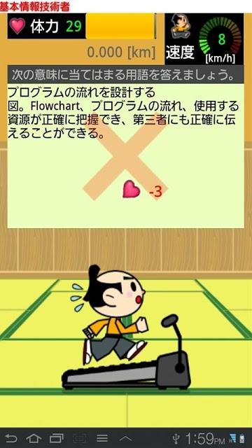 ドコモゼミ 資格 基本情報 テキスト編のスクリーンショット_3