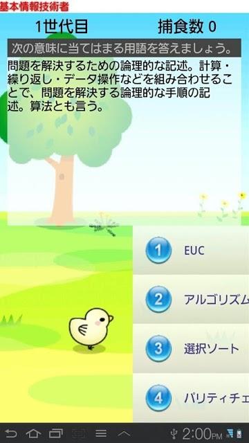 ドコモゼミ 資格 基本情報 テキスト編のスクリーンショット_5
