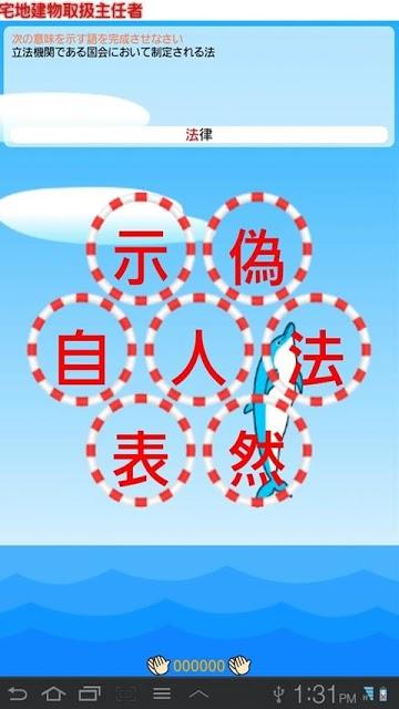 ドコモゼミ 資格 宅建 テキスト編(その他)模試付のスクリーンショット_4