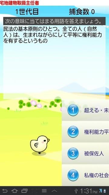 ドコモゼミ 資格 宅建 テキスト編(その他)模試付のスクリーンショット_5