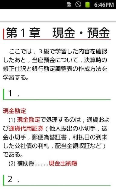 ドコモゼミ 資格 簿記3級 テキスト編(本論)のスクリーンショット_1
