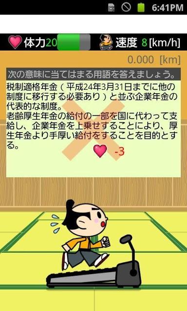 ドコモゼミ 資格 簿記3級 テキスト編(本論)のスクリーンショット_2