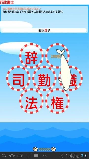 ドコモゼミ 資格 行政書士 テキスト編(商法・基礎法学)模試のスクリーンショット_4