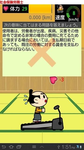 ドコモゼミ 資格 社労士 テキスト編(健保法・社会一般)模試のスクリーンショット_3