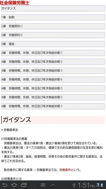 ドコモゼミ 資格 社労士 テキスト編(労働法・安衛法)のスクリーンショット_2