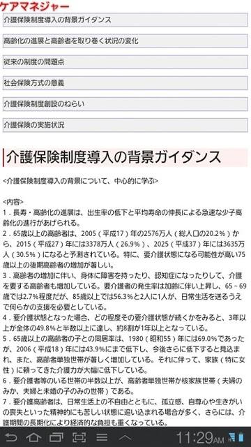 ドコモゼミ 資格 ケアマネ テキスト編のスクリーンショット_2