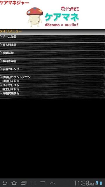ドコモゼミ 資格 ケアマネ 基本編のスクリーンショット_1