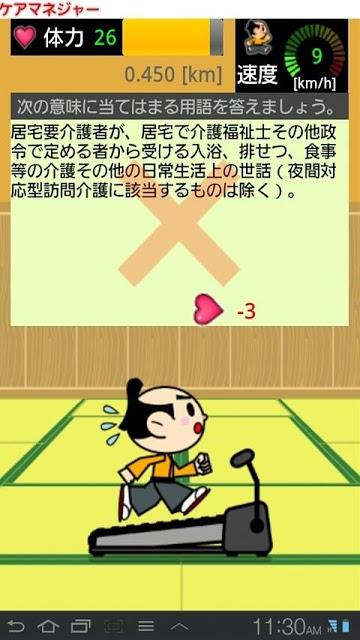 ドコモゼミ 資格 ケアマネ 基本編のスクリーンショット_3