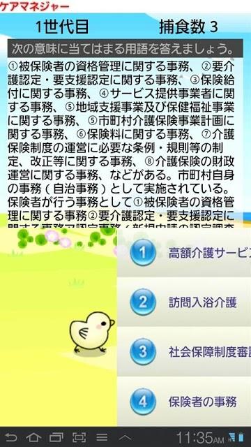 ドコモゼミ 資格 ケアマネ 基本編のスクリーンショット_5