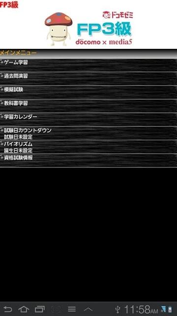 ドコモゼミ 資格 FP3級 テキスト編のスクリーンショット_4