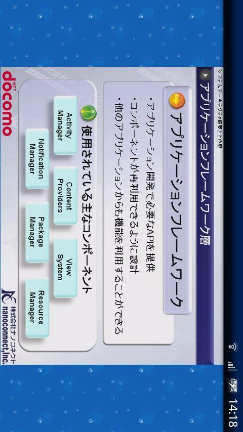 ドコモゼミ資格 スマートAndroidエデュケーション第7章のスクリーンショット_1