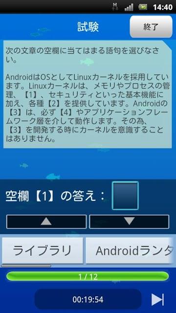 ドコモゼミ資格 スマートAndroidエデュケーション第7章のスクリーンショット_4