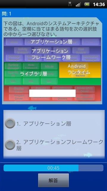 ドコモゼミ資格 スマートAndroidエデュケーション第4章のスクリーンショット_3