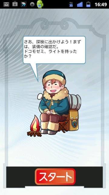 ドコモゼミ テンクエスト 小5・6計算 ドコモ×Gakkenのスクリーンショット_3