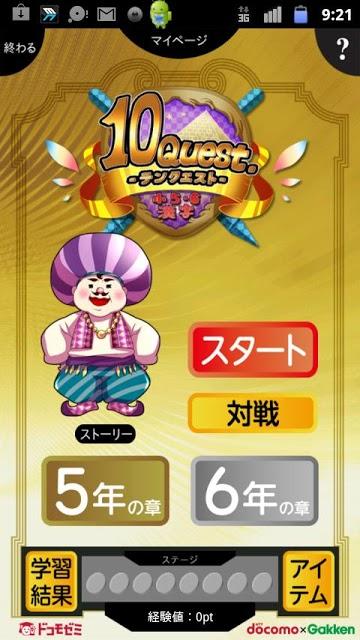 ドコモゼミ テンクエスト 小5・6漢字 ドコモ×Gakkenのスクリーンショット_1