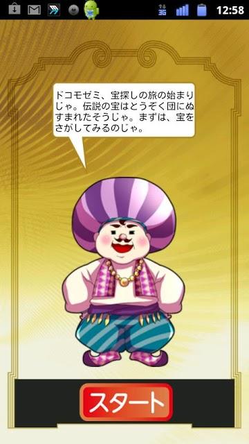 ドコモゼミ テンクエスト 小5・6漢字 ドコモ×Gakkenのスクリーンショット_3