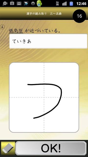 ドコモゼミ テンクエスト 小5・6漢字 ドコモ×Gakkenのスクリーンショット_4
