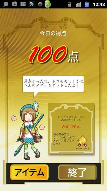 ドコモゼミ テンクエスト 小5・6漢字 ドコモ×Gakkenのスクリーンショット_5