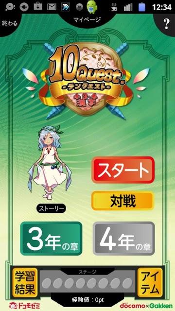 ドコモゼミ テンクエスト 小3・4漢字 ドコモ×Gakkenのスクリーンショット_1