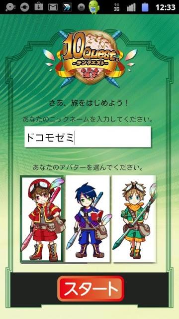 ドコモゼミ テンクエスト 小3・4漢字 ドコモ×Gakkenのスクリーンショット_2