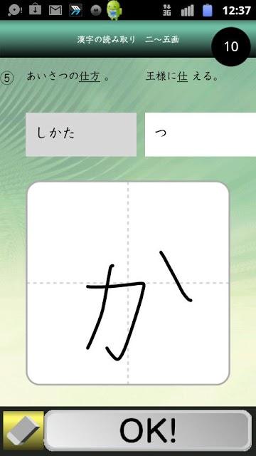 ドコモゼミ テンクエスト 小3・4漢字 ドコモ×Gakkenのスクリーンショット_4