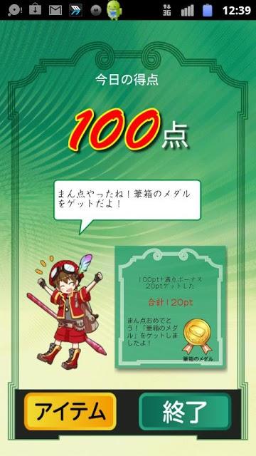 ドコモゼミ テンクエスト 小3・4漢字 ドコモ×Gakkenのスクリーンショット_5