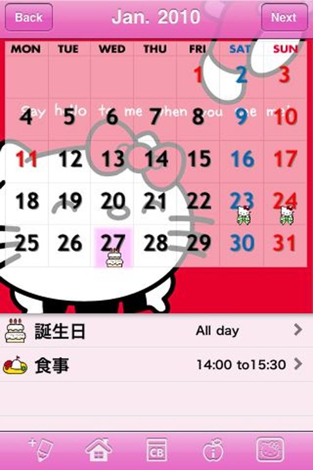 ハローキティスタンプカレンダーのスクリーンショット_5