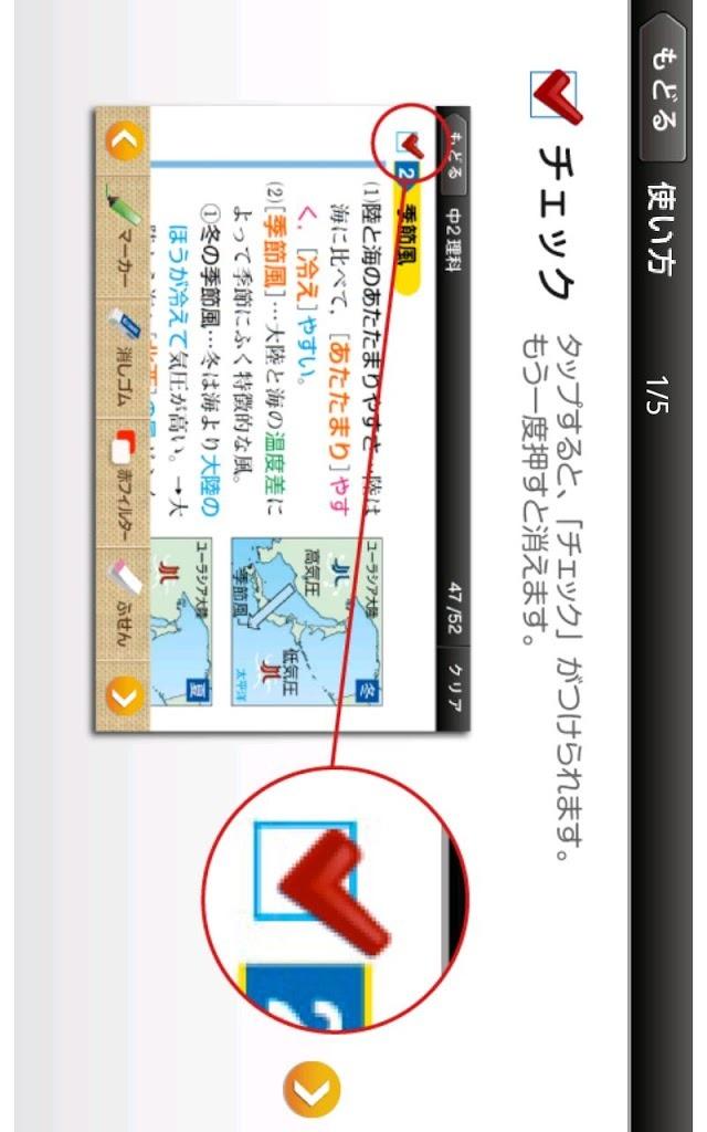 ドコモゼミ 出るナビ 中2理科 ドコモ×Gakkenのスクリーンショット_2