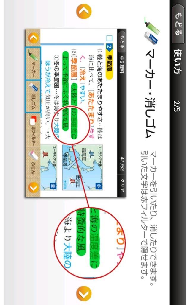 ドコモゼミ 出るナビ 中2理科 ドコモ×Gakkenのスクリーンショット_3