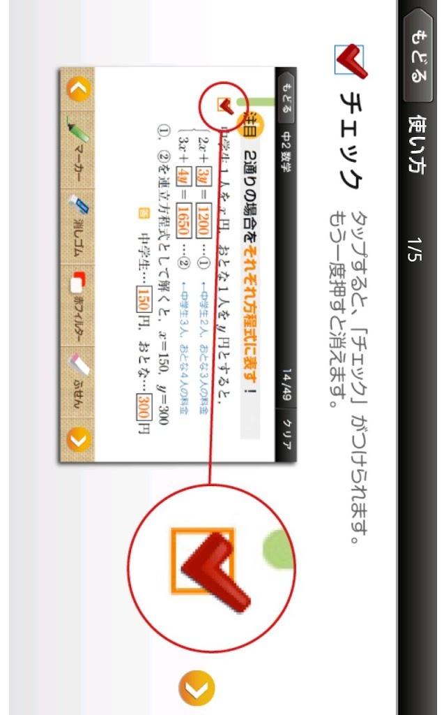 ドコモゼミ 出るナビ 中2数学 ドコモ×Gakkenのスクリーンショット_2