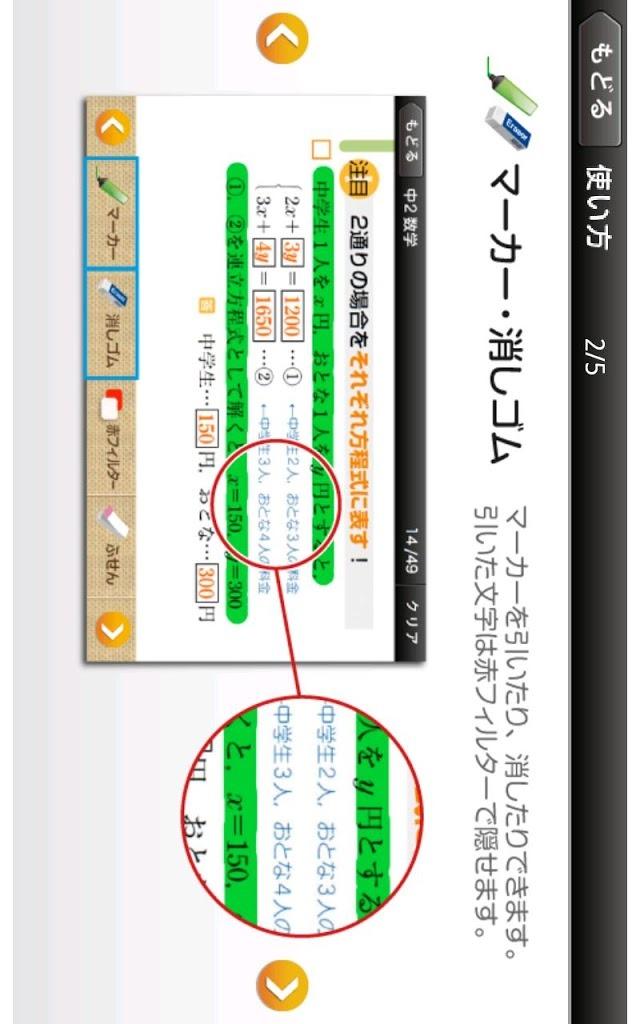 ドコモゼミ 出るナビ 中2数学 ドコモ×Gakkenのスクリーンショット_3