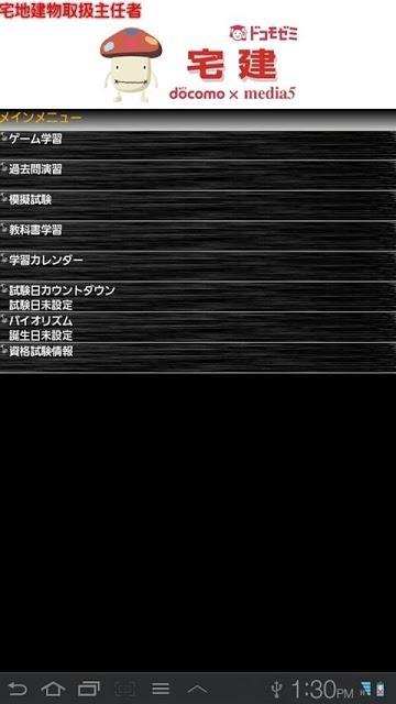 ドコモゼミ 資格 宅建 テキスト編(宅建業法)のスクリーンショット_1