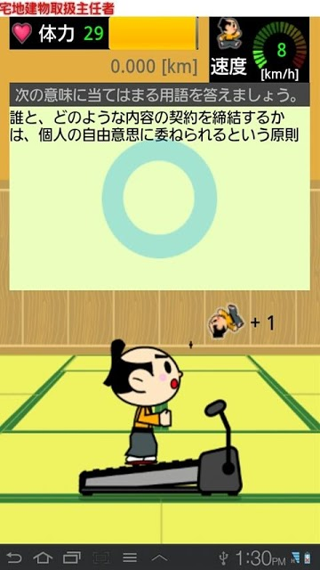 ドコモゼミ 資格 宅建 テキスト編(宅建業法)のスクリーンショット_3
