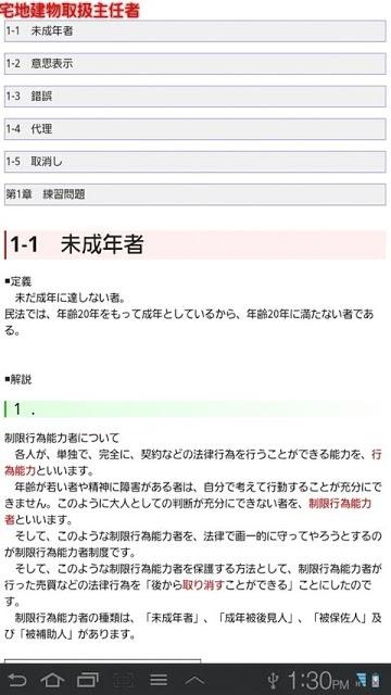 ドコモゼミ 資格 宅建 テキスト編(民法)のスクリーンショット_2