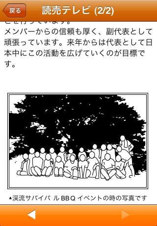 就達★エントリーシート実例集のスクリーンショット_4