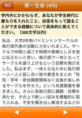 就達★エントリーシート実例集のスクリーンショット_5