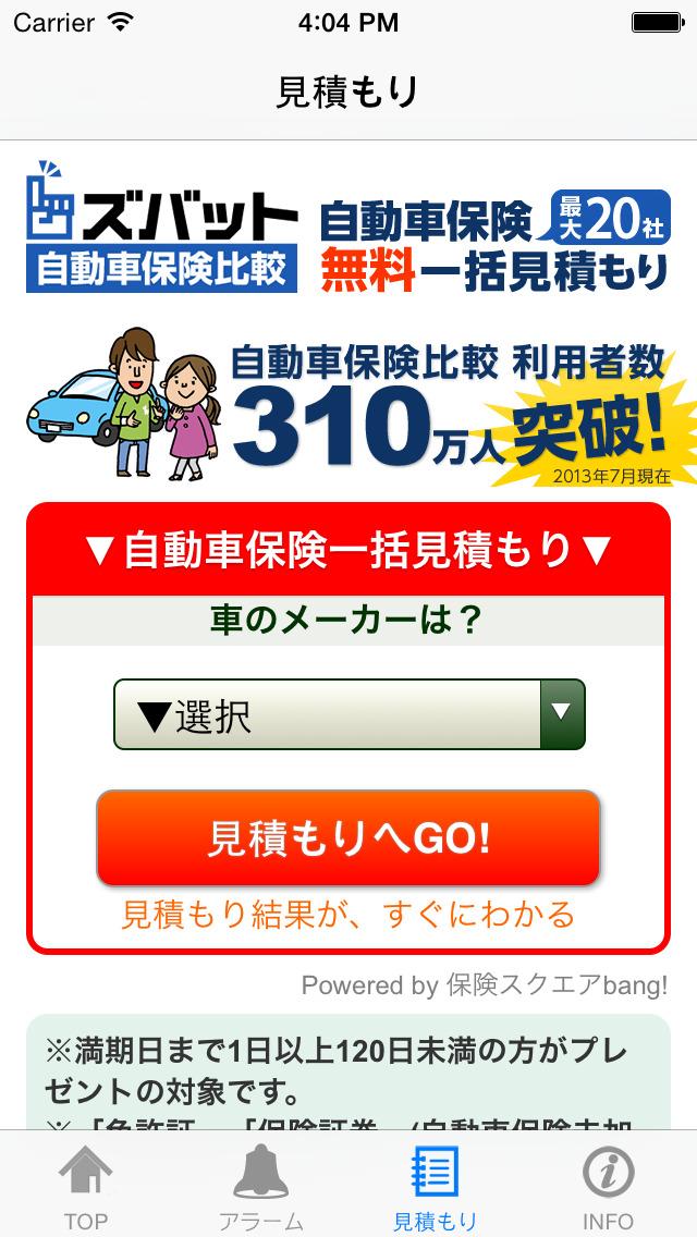 賢く比べる自動車保険のスクリーンショット_3