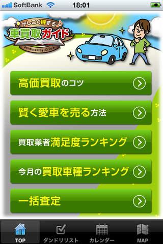 かしこく得する車買取ガイドのスクリーンショット_2